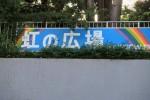 完全無料!真夏の子供の水遊びに最適な江戸川区総合レクリエーション公園「虹の広場」がおすすめ