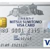 3営業日で発行可能!三井住友VISAカードはセキュリティも万全、はじめての1枚におすすめです