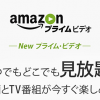 待望の無料動画配信サービス「Amazonプライムビデオ」!iPhoneでも快適に観られました
