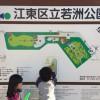 キャンプもできるの?都心から近すぎる江東区立若洲公園がファミリーにおすすめですよ