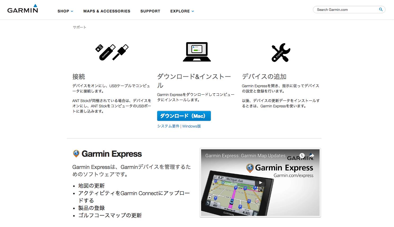 garmin express