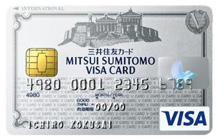 安心と信頼のクレジットカードなら、三井住友VISAカード